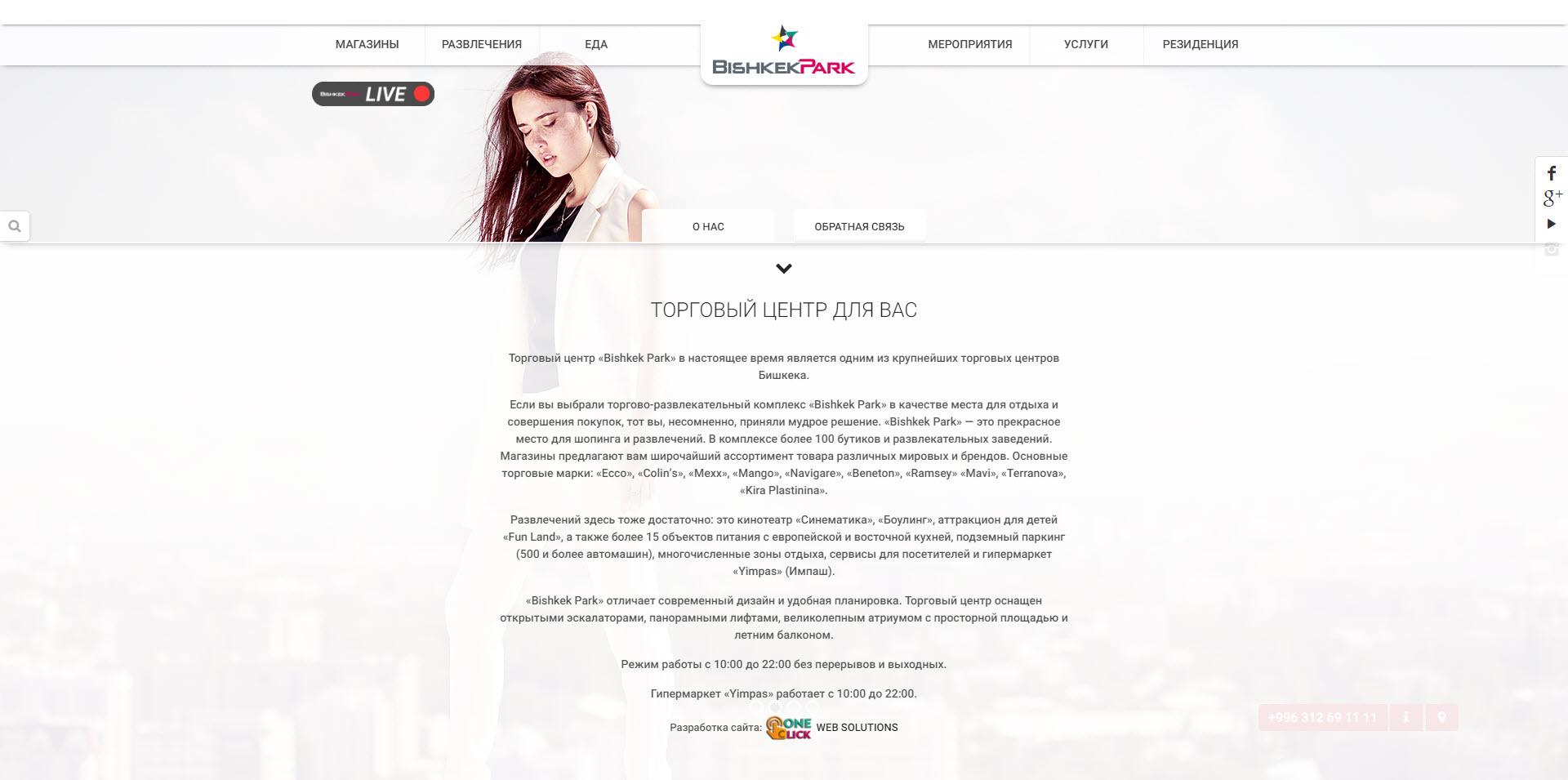 homepage1-www_bishkekpark.kg_kg